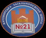 Загальноосвітня школа І-ІІІ ст. № 21 м.Житомира